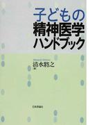 子どもの精神医学ハンドブック