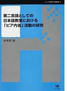 第二言語としての日本語教室における「ピア内省」活動の研究 (シリーズ言語学と言語教育)