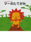 マーのたてがみ いばりんぼうライオン (PHPにこにこえほん)