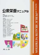 公衆栄養マニュアル 2版