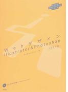 WebデザインIllustrator & Photoshop (デジハリデザインスクールシリーズ)