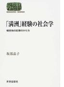 「満洲」経験の社会学 植民地の記憶のかたち (SEKAISHISO SEMINAR)