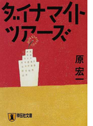 ダイナマイト・ツアーズ 長編小説 (祥伝社文庫)(祥伝社文庫)