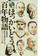 ほっかいどう百年物語 北海道の歴史を刻んだ人々−。 第8集