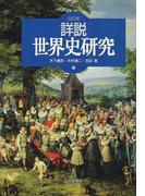 詳説世界史研究 改訂版