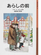 あらしの前 新版 (岩波少年文庫)(岩波少年文庫)