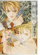 輝夜姫 第11巻