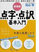 点字・点訳基本入門 点字に興味を持ったら、最初に読む一冊 新装版