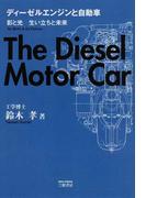 ディーゼルエンジンと自動車 影と光 生い立ちと未来