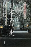 三輪山と日本古代史 (大和王権発祥の地から古代日本の謎を解く)