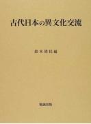 古代日本の異文化交流