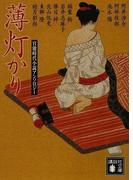 薄灯かり 官能時代小説アンソロジー (講談社文庫)(講談社文庫)