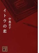 イトウの恋 (講談社文庫)(講談社文庫)