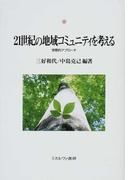 21世紀の地域コミュニティを考える 学際的アプローチ (神戸国際大学経済文化研究所叢書)