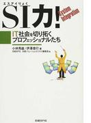 SI力! IT社会を切り拓くプロフェッショナルたち System Integration