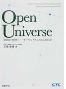 Open Universe 2025年の未来研究−「オープンシステム」の次に来るもの
