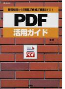 PDF活用ガイド 基礎知識から「閲覧」「作成」「編集」まで! (I/O BOOKS)
