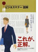 デキるビジネスマナー図解 (実践KNOW HOW)