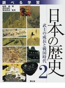 調べる学習日本の歴史 2 武士の成長と戦国時代