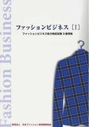 ファッションビジネス 改訂版 1