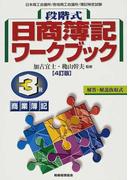 段階式日商簿記ワークブック3級商業簿記 4訂版