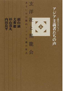 アジア主義者たちの声 上 玄洋社と黒龍会、あるいは行動的アジア主義の原点 (入門セレクション)
