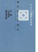 アジア主義者たちの声 下 猶存社と行地社、あるいは国家改造への試み (入門セレクション)