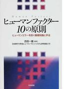 ヒューマンファクター10の原則 ヒューマンエラーを防ぐ基礎知識と手法
