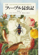 ファーブル昆虫記 完訳 第6巻上