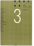 建築設計演習 3 展開編