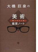 大橋巨泉の美術超シロウト的鑑賞ノート