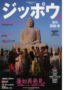 ジッポウ 21世紀のブディストマガジン 5(2008春) 特集「蓮如再発見。」/仏教inインド・ネパール