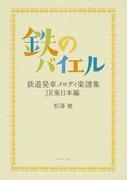 鉄のバイエル (鉄道発車メロディ楽譜集)