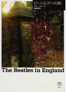 ビートルズへの旅 The Beatles in England