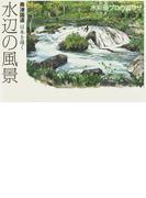水辺の風景 奥津国道 日本を描く 水彩画プロの裏ワザ (The New Fifties Entertaining Water Colour)(The New Fifties)