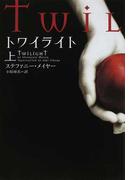 トワイライト 1上 (ヴィレッジブックス)(ヴィレッジブックス)