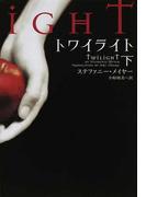トワイライト 1下 (ヴィレッジブックス)(ヴィレッジブックス)