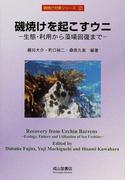 磯焼けを起こすウニ 生態・利用から藻場回復まで (磯焼け対策シリーズ)