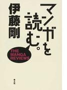 マンガを読む。