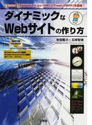 ダイナミックなWebサイトの作り方 「Gadget」「Ajax・OWC」「Flash」「WPF」を駆使! (I/O BOOKS)