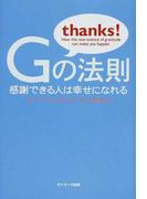 Gの法則 感謝できる人は幸せになれる
