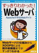 すっきりわかった!Webサーバ Apacheで作るWebサイト 一夜でApacheの使い方をマスターする (NETWORK MAGAZINE BOOKS)