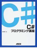 C#プログラミング講座