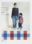 CHECK&STRIPE布屋のてづくり案内 (LEE)