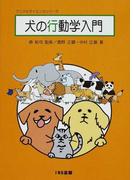 犬の行動学入門 (アニマルサイエンスシリーズ)