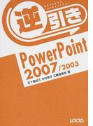 逆引きPowerPoint 2007/2003