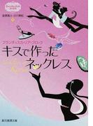 キスで作ったネックレス (創元推理文庫 ウィーツィ・バットブックス)(創元推理文庫)