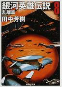銀河英雄伝説 8 乱離篇