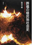 葬儀の植民地社会史 帝国日本と台湾の〈近代〉