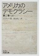 アメリカのデモクラシー 第2巻上 (岩波文庫)(岩波文庫)